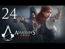 Assassin's Creed Unity Прохождение на русском 24