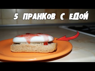 ТОП 5 ПРАНКОВ с ЕДОЙ к 1 АПРЕЛЯ!!