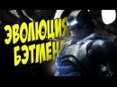 Эволюция Бэтмена в Кино и НЕ только 1943 2016 Marvel DC