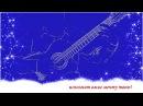 Песня о снежинке, из к-фЧародеи
