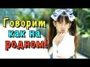 Японка четыре года учит русский. Говорит как на родном