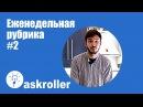 Еженедельная рубрика 2 askroller