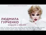 Концерт к юбилею Людмилы Гурченко