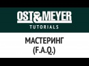 Ost Meyer Tutorials: Мастеринг (F.A.Q.)