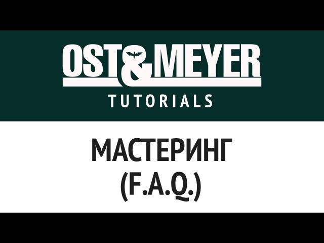 Ost Meyer Tutorials: Мастеринг (F.A.Q.)