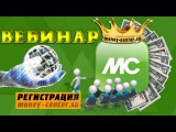 Онлайн ВЕБИНАР международной компании Money Center