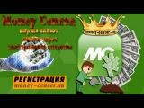Money Center - Биржа электронных валют. Инвестиции на обменах!