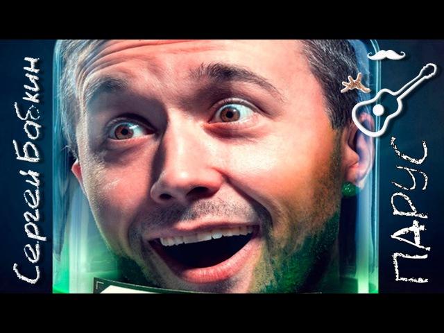 Cover by БАБКИН СЕРГЕЙ - ПАРУС - ВЫСОЦКИЙ (аккорды на гитаре) Играй, как Бенедикт! Вып...
