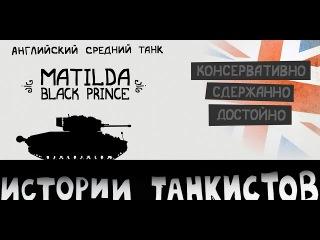Истории танкистов. Серия 27. Про Matilda BP. Версия 12.