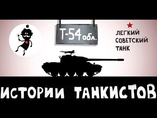 Т54 обл. - Истории танкистов | Приколы, баги, забавные ситуации World Of Tanks.