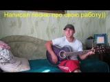 Написал песню про свою работу))