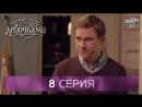 Сериал Между нами, девочками, 8 серия От создателей сериала Сваты и студии Квартал 95.
