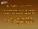 Основы квантовой физики. Лекция 1. Квантовая оптика.
