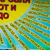 Магазин №1 кровельных материалов в Смоленске