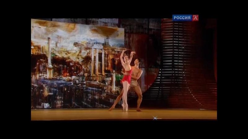 Рената Шакирова и Кимин Ким Pas de deux Дианы и Актеона