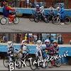 BMX Тарусский