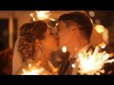 Максим и Катя - Свадебный клип