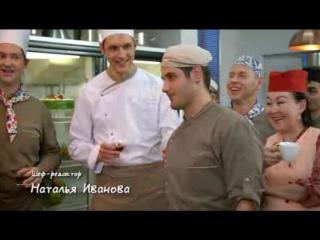 Кухня - 93 серия (5 сезон 13 серия) HD (online-video-cutter.com)