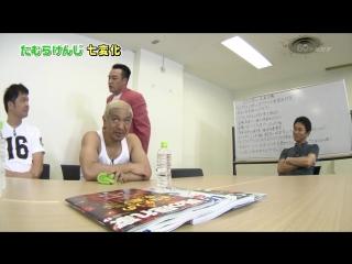 Gaki No Tsukai #1268 (2015.08.16) - Tamura Kenji Shichi Henge (たむらけんじ 七変化)