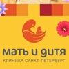 Мать и Дитя  СПб (ЭКО, гинекология)