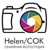 """""""Helen/СОК"""" СЕМЕЙНАЯ ФОТОСТУДИЯ"""