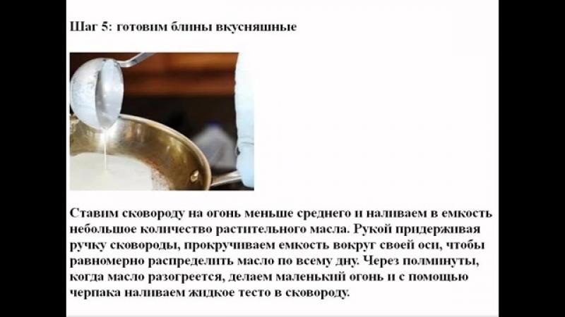 Рецепт вкусняшных блинов