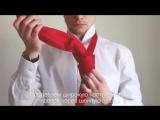 Как завязывать галстук Видео урок