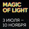 Выставка Magic of Light / Магия света