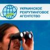 Украинское рекрутинговое агентство URA