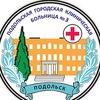 Подольская городская клиническая больница 3