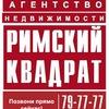 """АН """"Римский квадрат""""   Вся недвижимость г.Ижевск"""