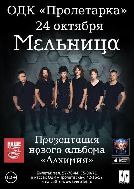 Билеты на tverbilet.ru