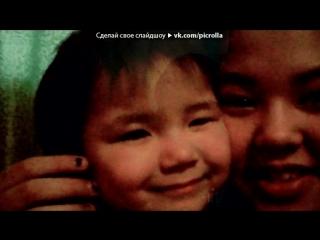 «моя жизнь» под музыку Elvin Grey & Ann Su - Ай-ли жанашым. Picrolla