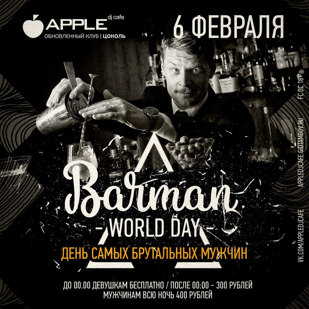 Афиша Тамбов 6.02.2016 / BARMAN WORLD DAY / Apple dj cafe