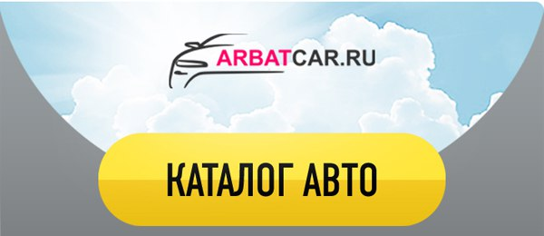 away.php?to=http%3A%2F%2Farbatcar.ru%2F%23anchor1