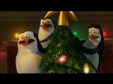 Пингвины из Мадагаскара. Рождественские проделки