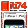 ITI174.ru - купить Apple iPhone