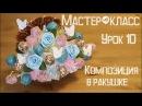 Мастер-класс Букет из конфет / Композиция в ракушке Урок 10