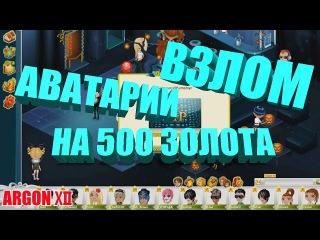 АВАТАРИЯ - БАГ НА 500 ЗОЛОТА (GOLD)