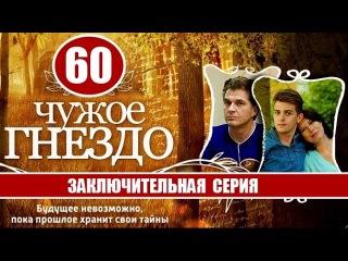 Чужое гнездо 60 серия заключительная семейная сага мелодрама фильм сериал 2015