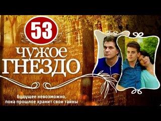 Чужое гнездо 53 серия семейная сага мелодрама фильм сериал 2015
