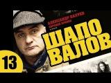 Шаповалов 13 серия детектив криминал фильм сериал онлайн