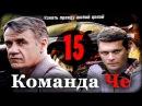 Команда Че 15 серия Драма Детектив