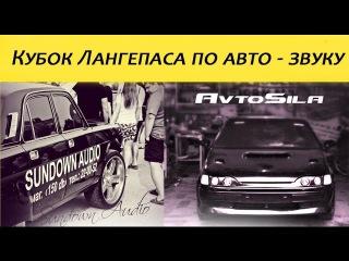Кубок Лангепаса по авто-звуку!