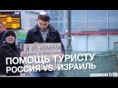 Помощь туристу Россия vs Израиль עוזר ניסוי חברתי תיירות רוסיה מול יש