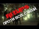 RIZUPS - Проти всіх стихій | Official video