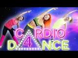 CARDIO DANCE 4 ▲ Танцевальное кардио | Упражнения для тонкой талии | Аэробика для похуд...