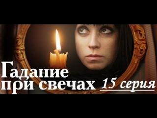 Гадание при свечах (15 серия из 16) 2010