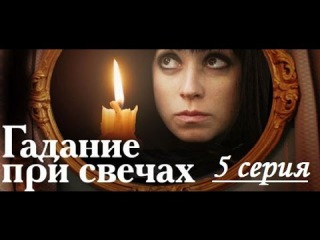 Гадание при свечах (5 серия из 16) 2010