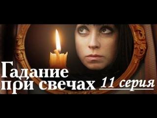 Гадание при свечах (11 серия из 16) 2010
